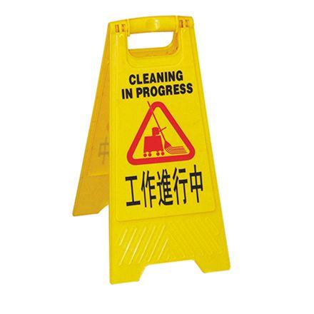 biển báo chà sàn hc140 - dụng cụ vệ sinh